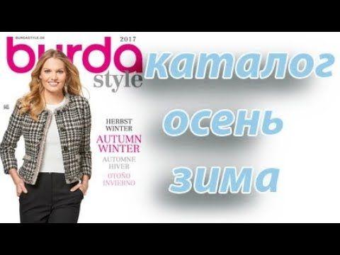Каталог  БУРДА  осень 2017 - зима 2018