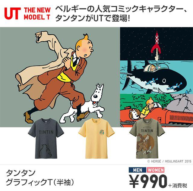 UT(プリントTシャツ)特集   UNIQLO