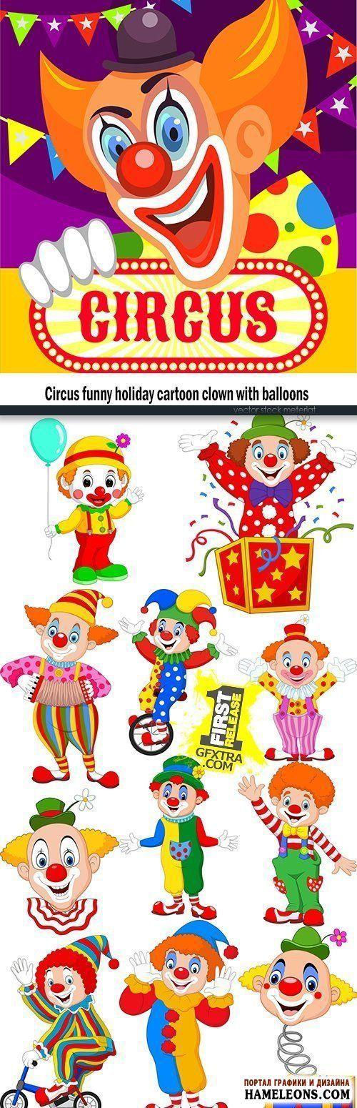 Цирковые артисты - яркие веселые клоуны в векторе | Circus funny holiday cartoon clown with balloons