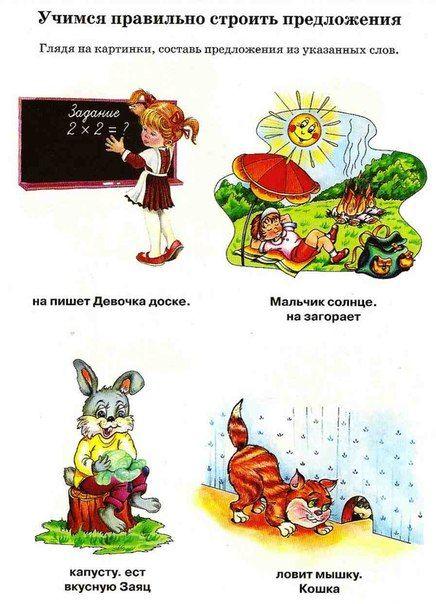 >Чтение и Развитие Речи. Обсуждение на LiveInternet - Российский Сервис Онлайн-Дневников