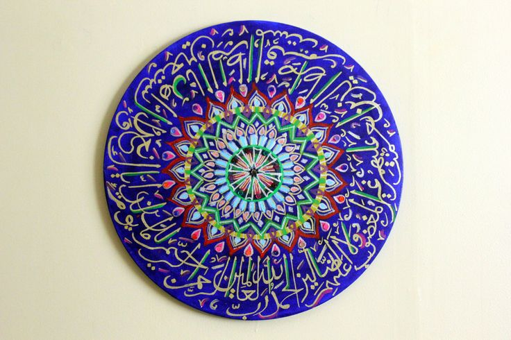 """The circle of life, in seven layers.   Among His greatest gifts bestowed upon us are the seven verses of Surah Fatiha and the creation of the seven Heavens. This piece is structured to have Surah Fatiha (The Opening) along the periphery and the seven layers of Jannah (Heaven) enclosed within.   """"Seven: Circle of Life"""" 16"""" Round Canvas Acrylics and beaded work"""