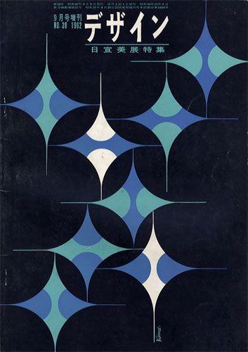 MILBOOKS WEBSHOP | デザイン DESIGN NO.38 1962年9月号増刊 : BK120350