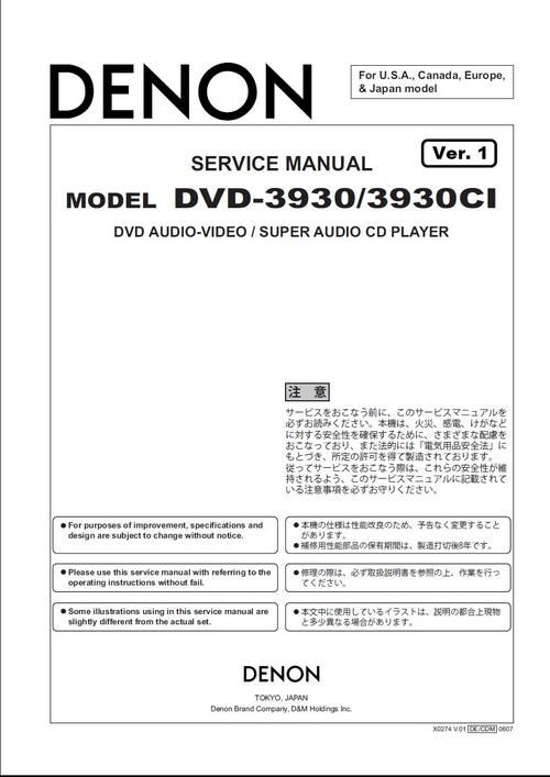 8 best denon dvd service manuals images on pinterest manual pdf denon dvd 3930 dvd 3930ci service manual fandeluxe Image collections