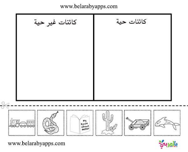 اوراق عمل الكائنات الحية والغير حية للأطفال نشاط الفرق بين الكائنات الحية والغير حية بالعربي ن Free Printable Worksheets Worksheets Free Printable Worksheets
