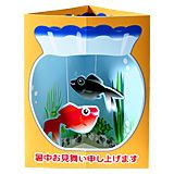 Goldfish pop up card. You have to remove Japanese wording with photoshop or paint. Click on link for freebie. http://paperm.jp/craft/hagaki/popup/summer/