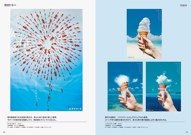 思わず目を引く広告デザイン