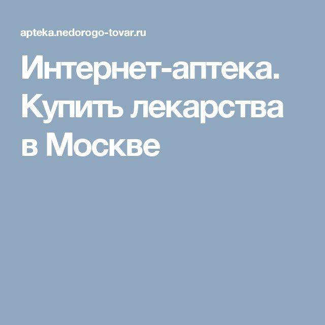 Интернет-аптека. Купить лекарства в Москве