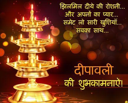 Deepawali ki bahut bahut subhkamnaye ab hindi mai. Make Diwali diwali greetings in hindi from here.