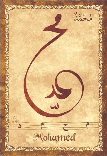 "Carte postale prénom arabe masculin ""Mohamed"" - محمد - Mahrez Landoulsi - Objet de décoration - Idée cadeau - Oeuvre artisanale"