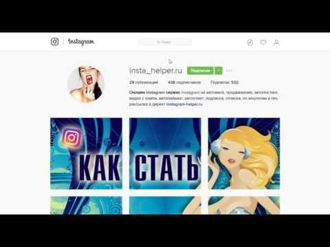 Online instagram сервис - Автоматические сообщения в директ - рассылка в...