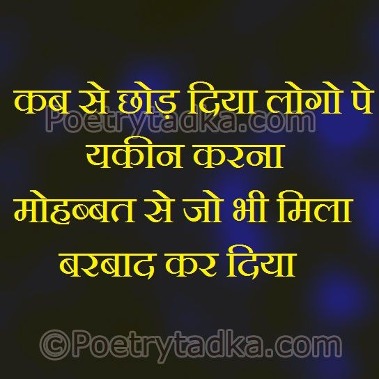 17 best images about sad status in hindi on pinterest
