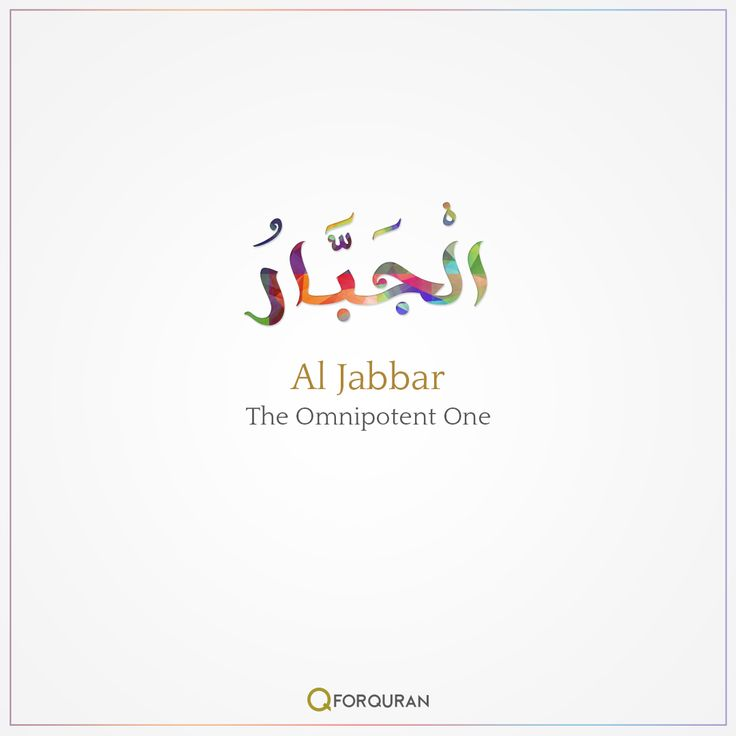 Al Jabbar- The Omnipotent One