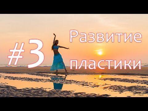 Развитие пластики #3 Пластика рук, волны - YouTube