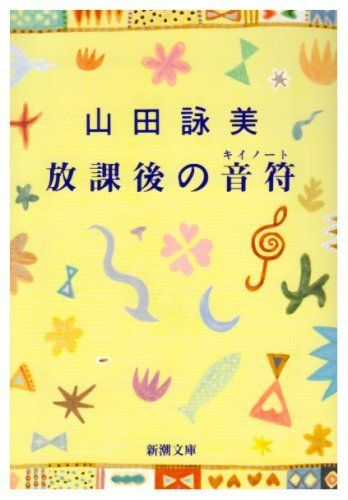 放課後の音符(キイノート) 山田詠美