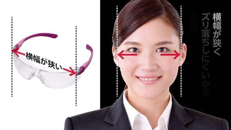 小顔用保護めがね ( 女性用保護めがね ) VS-103F by ミドリ安全