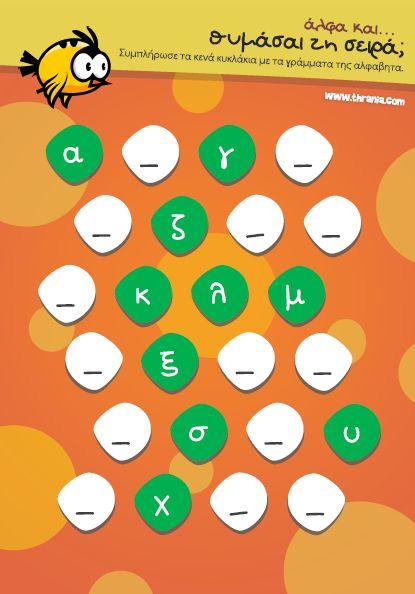 Επαναληπτικά φυλλάδια Γλώσσας - αλφαβητα: ''Θυμάσαι τη σειρά; άλφα και...'