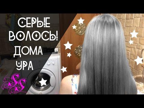 Пепельный блондин. Видео с семинара // ASH BLONDE hair color - YouTube