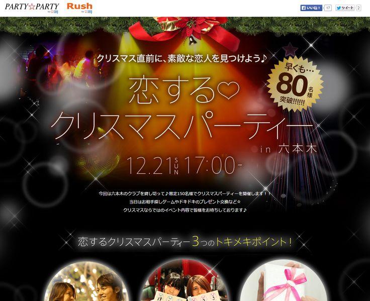 婚活パーティー研究所<おすすめと比較>: 12月 2014