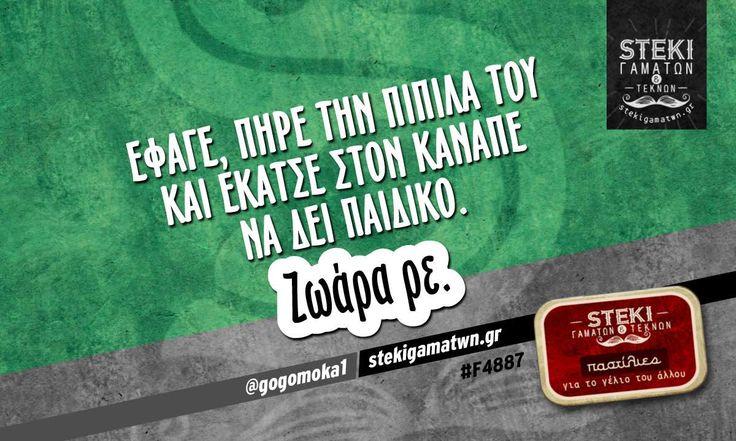 Έφαγε, πήρε την πιπίλα του  @gogomoka1 - http://stekigamatwn.gr/f4887/
