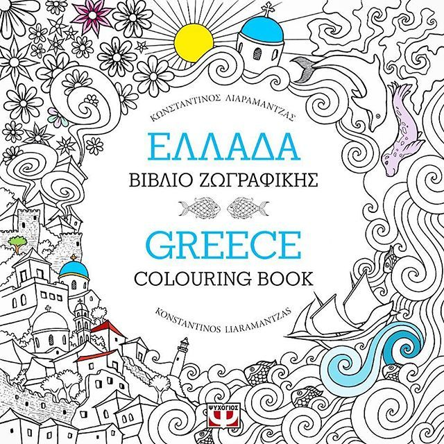 So... This is my book's cover✏😀✏ Greece: Colouring Book🎨🎨🎨