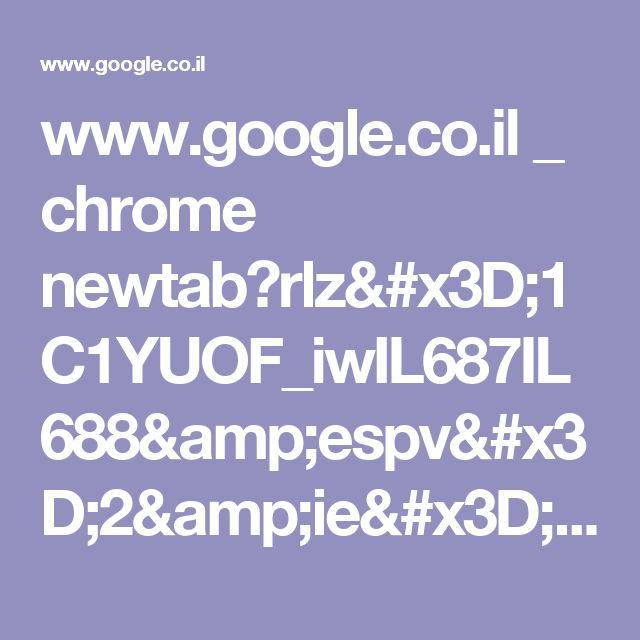 www.google.co.il _ chrome newtab?rlz=1C1YUOF_iwIL687IL688&espv=2&ie=UTF-8