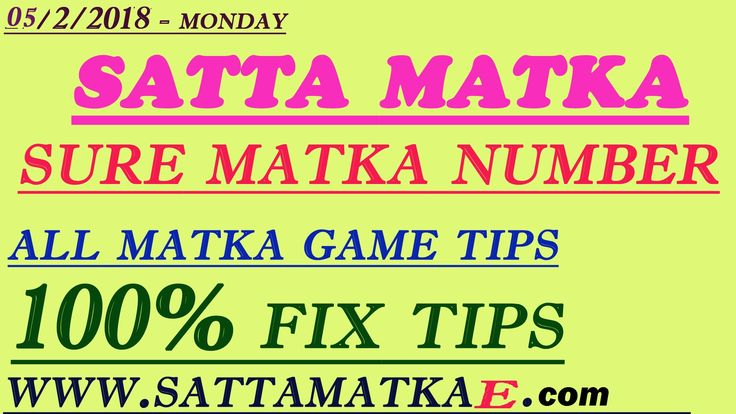 If you want to earn money in good ways? here is the solution. Just play our sattamatka game and get a chance to win prizes so what will you get from this Website? You will get satta matka live updates of all the this things which are mentioned here @ https://sattamatkae.com/