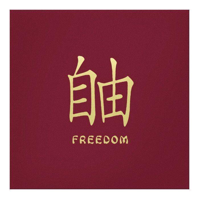 Customizable #Autonomous #Autonomy #Calligraphy #Calligraphy#For#Freedom #Chinese#Calligraphy #Chinese#Character #Chinese#Lettering#For#Freedom #Chinese#Symbol #Democracy #Democratic #Emblem #Fortune #Free #Freed #Freedom #Freedom#Emblem #Freedom#Motif #Freely #Gold#Calligraphy #Gold#Chinese#Calligraphy #Gold#Chinese#Lettering #Gold#Letter #Gold#Motif #Golden#Calligraphy #Golden#Chinese#Calligraphy #Golden#Lettering #Golden#Symbol #Handwriting #I#Ching #Independence #Independent #Lettering…