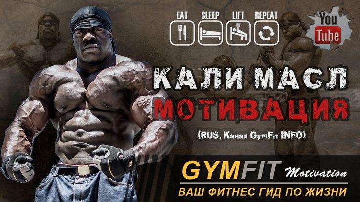 КАЛИ МАСЛ. ЛУЧШАЯ МОТИВАЦИЯ!!! (Фитнес мотивация) | RUS, Канал GymFit INFO