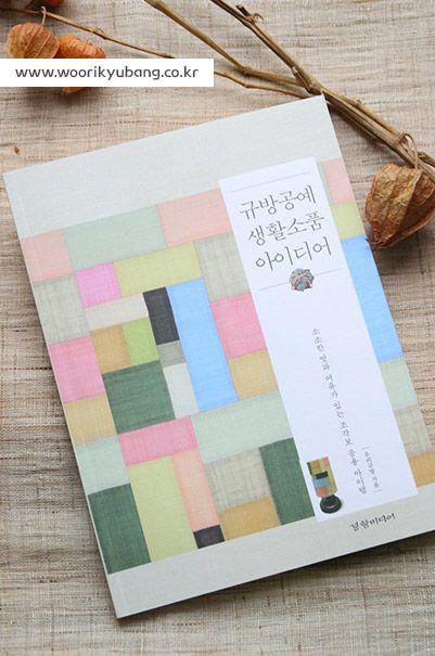 드디어 우리규방 책이 나왔어요^^ : 네이버 블로그
