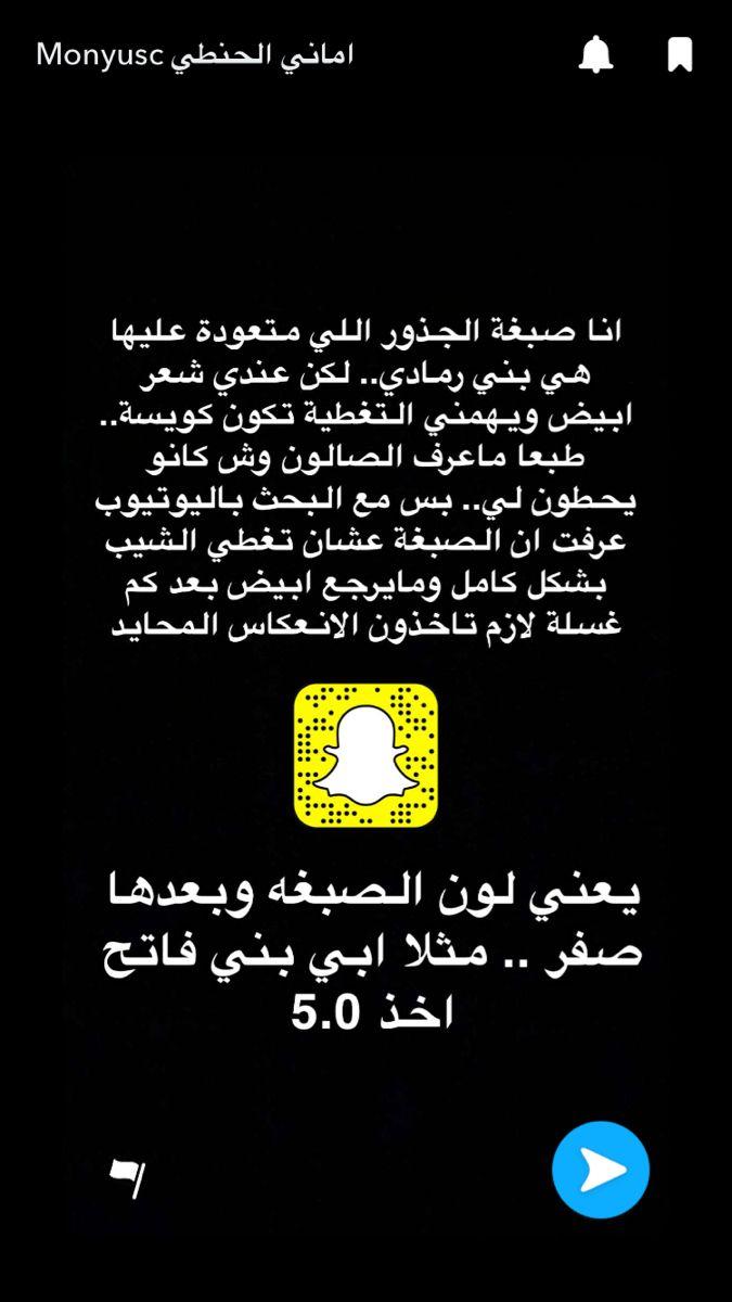 Pin By Cloudy On عناية بالشعر Snapchat Screenshot Snapchat