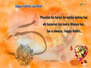 Raksha Bandhan SMS: Rakhi is the most awaited festival for both brothers and sisters. Here I am going to share little story behind this festival from the epic Mahabharata.