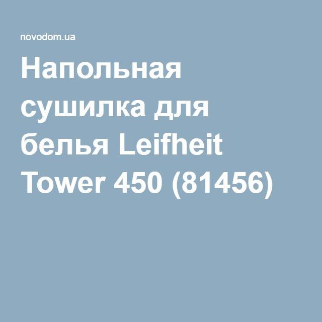 Напольная сушилка для белья Leifheit Tower 450 (81456)