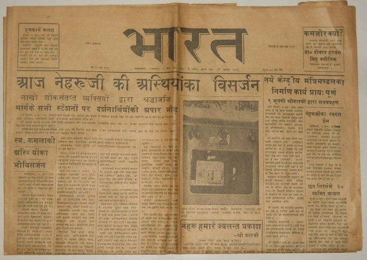 India 9 June.1964 Bharat News Paper Today immerse the ashes of Nehru & other