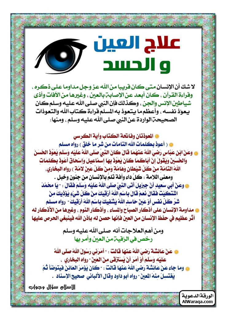 علاج العين والحسد Islam Facts Learn Islam Islam Beliefs