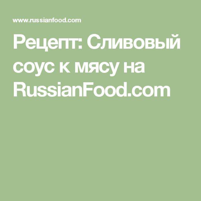 Рецепт: Сливовый соус к мясу на RussianFood.com