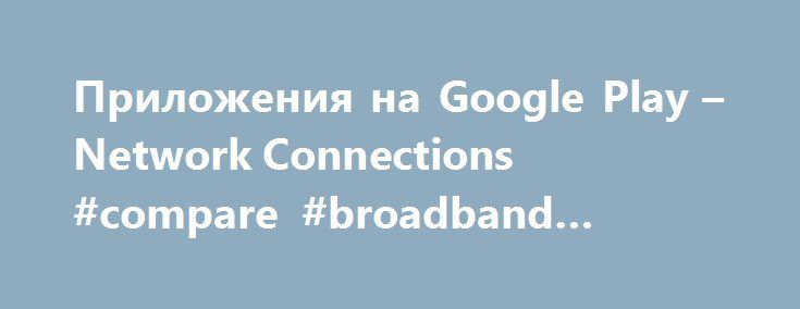 Приложения на Google Play – Network Connections #compare #broadband #speeds http://broadband.remmont.com/%d0%bf%d1%80%d0%b8%d0%bb%d0%be%d0%b6%d0%b5%d0%bd%d0%b8%d1%8f-%d0%bd%d0%b0-google-play-network-connections-compare-broadband-speeds/  #internet connections # Описание Powerful tool that displays and monitors (tracks) all inbound and outbound connection from and to your Android device. A low-level connections capture module ensures best performance with a minimal battery usage. Works on NO…