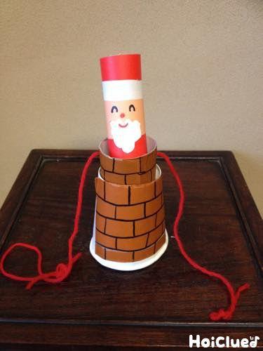 紙コップで楽しむ、手作りのサンタおもちゃ。ひもをひっぱると、煙突からサンタがさん隠れたり飛び出したり…そんな繰り返し遊びたくなる、サンタおもちゃの仕掛けとは…!?