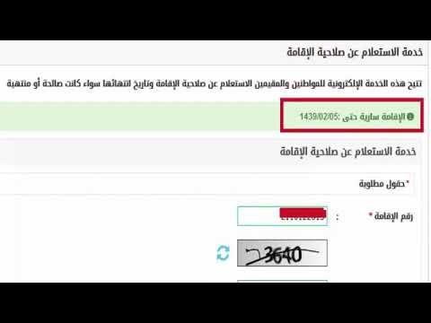 صلاحية تأشيرة الإقامة عبر وزارة الداخلية يمكنكم معرفة متى تنتهى الإقامة الخاصة بالجاليات العربية والأجنبية على الأراضي السعودية معرفة موعد إنتهاء الإ Oia Oils