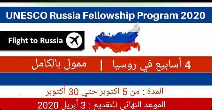 فرصة لحضور برنامج زمالة اليونسكو للتبادل الثقافي لمدة شهر في روسيا 2020 ممول بالكامل برنامج اليونسكو للتبادل الثقافي في روسيا لعام 2020 هو Scholarships Unesco
