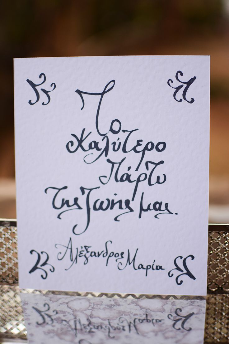 Custom hand lettering for a classic wed invitation. on Behance