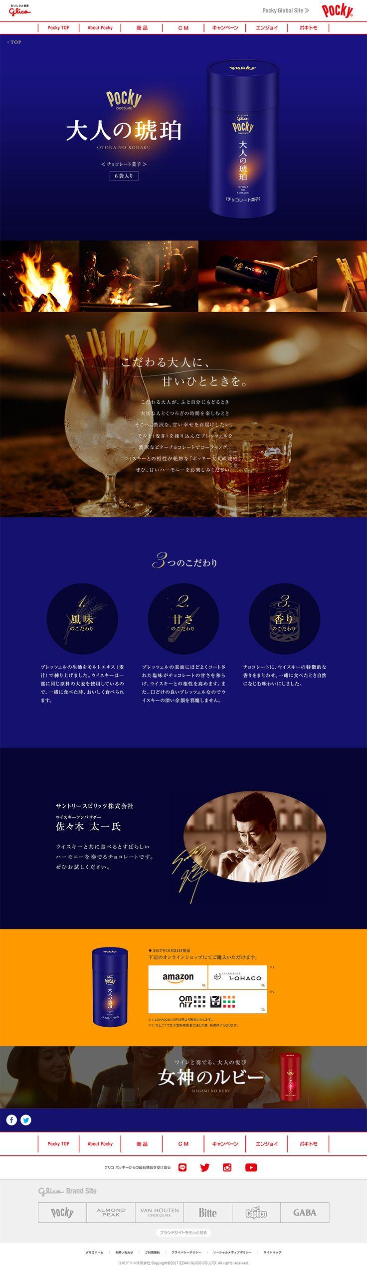 江崎グリコ株式会社様の「大人の琥珀」のランディングページ(LP)高級・リッチ・セレブ系|スイーツ・スナック菓子