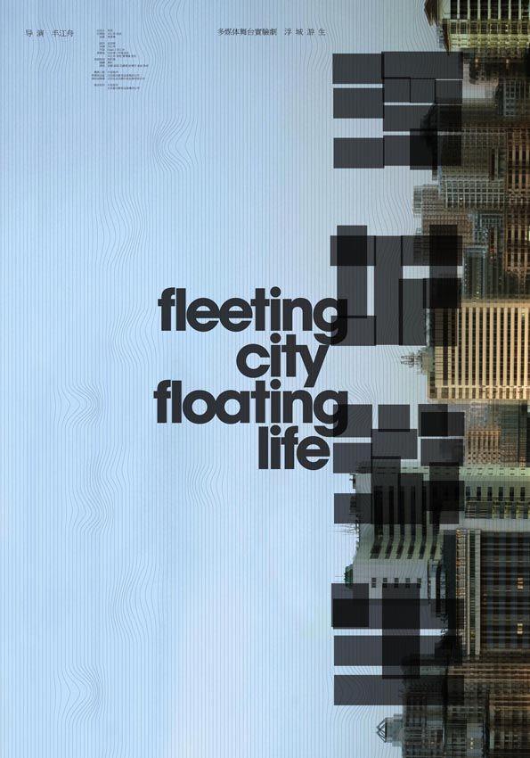 Fleeting city floating life — Hua Jiang