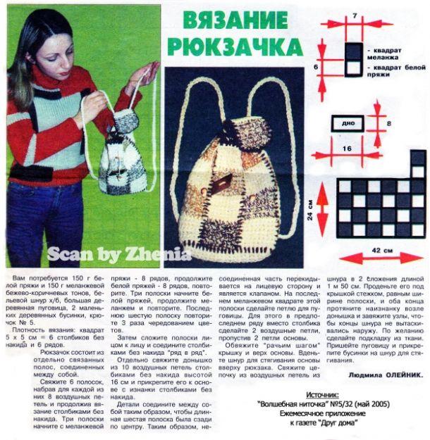 Забавные  рюкзачки для девочек  вяжем сами.. Обсуждение на LiveInternet - Российский Сервис Онлайн-Дневников