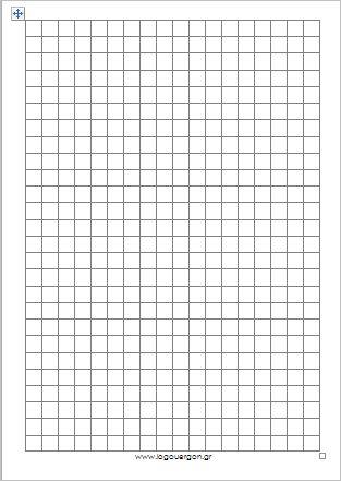 α4-χαρτι-μιλιμετρε-δωρεαν-εκτυπωση-1-εκατοστά