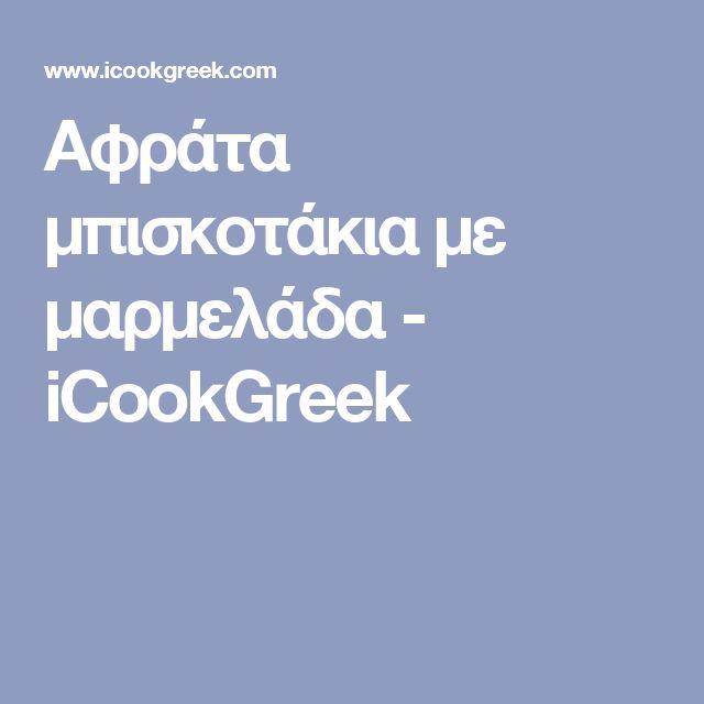 Αφράτα μπισκοτάκια με μαρμελάδα - iCookGreek