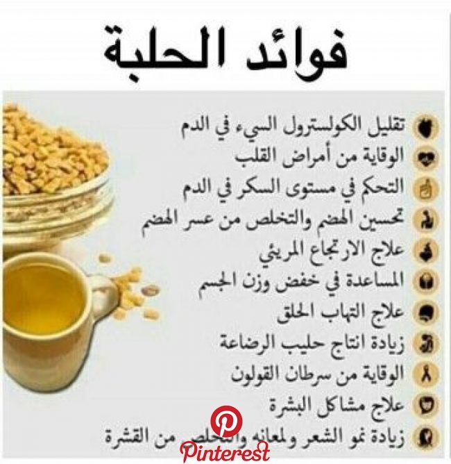 الحلبة Health Facts Fitness Health Fitness Nutrition Health And Nutrition