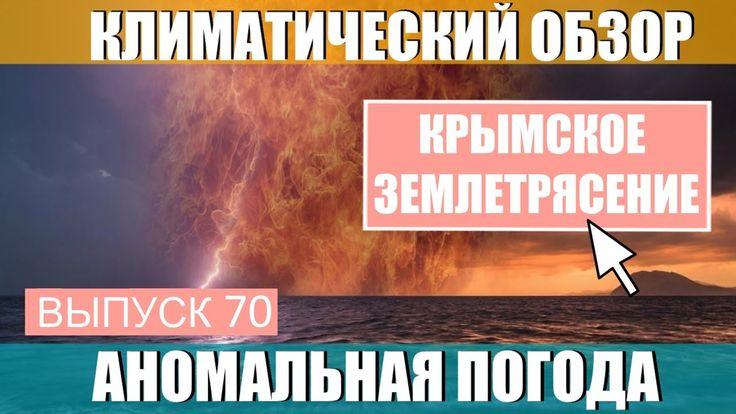 Черное море, крымское землетрясение. Аномальная погода. Климат контроль.