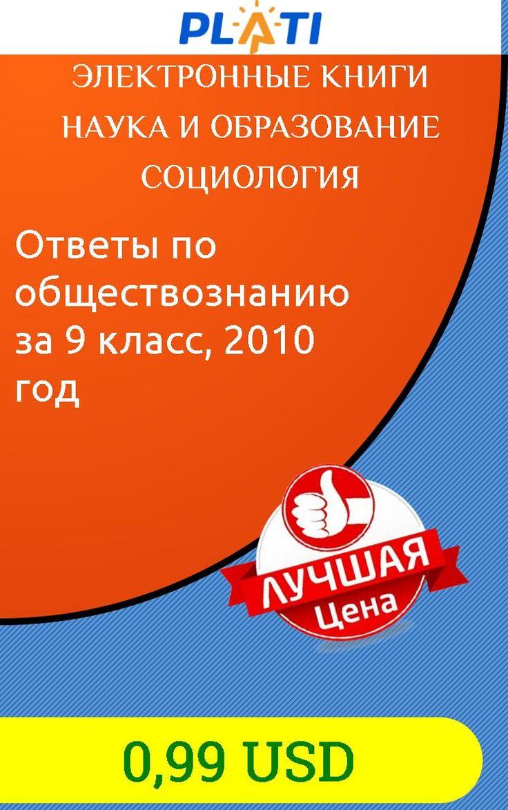 Ответы по обществознанию за 9 класс, 2010 год Электронные книги Наука и образование Социология