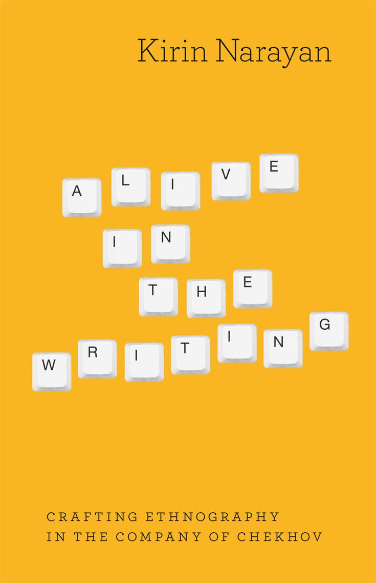 Alive in the Writing: Crafting Ethnography in the Company of Chekhov, Narayan