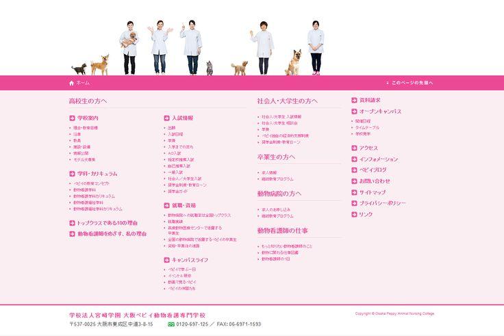 動物看護師(動物看護士)をめざすなら動物看護の専門学校|大阪ペピイ動物看護 専門学校